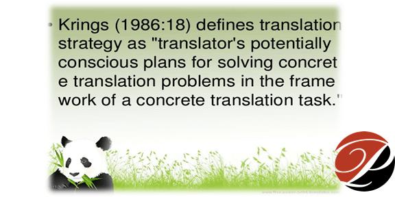 استراتژی ترجمه برتر