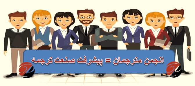 انجمن مترجمان ایران و جهان