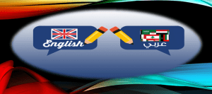 انگلیسی عربی