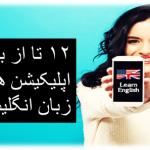 از چه اپلیکیشن هایی برای یادگیری زبان میتوان استفاده کرد؟