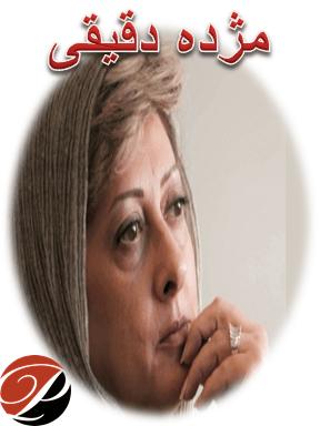 بهترین مترجم زن ایران