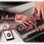 نحوه تایپ متون ترجمه شده