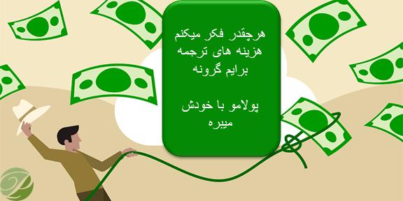 ترجمه ارزان و مطلوب