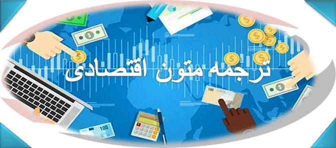 ترجمه اقتصادی متون