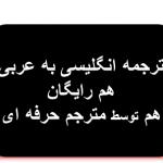 ترجمه انگلیسی به عربی