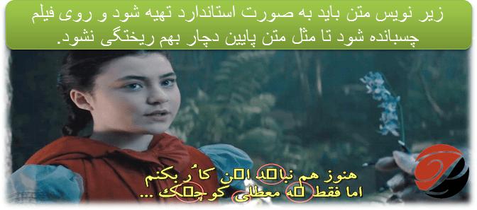 ترجمه به صورت زیر نویس