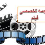 ترجمه تخصصی فیلم