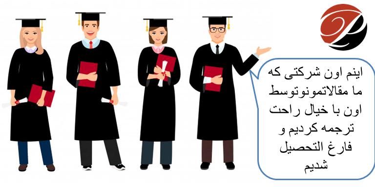 ترجمه دانشجویی پارس 68