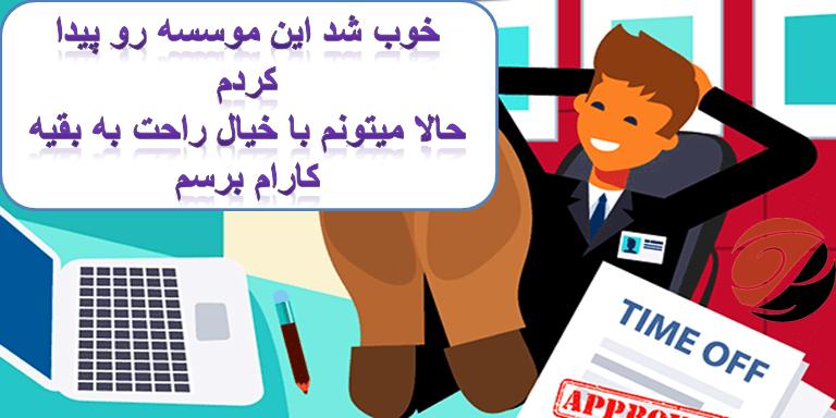ترجمه روان پارس 68