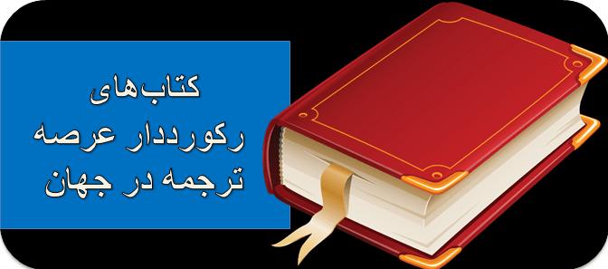 ترجمه زبان انگلیسی به فارسی