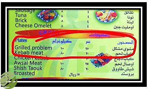 ترجمه عربی اشتباه در کباب