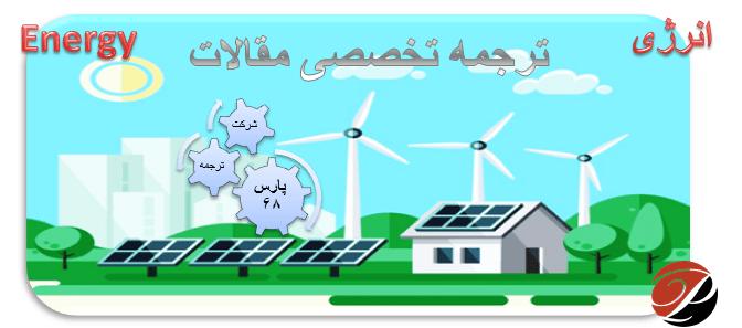 ترجمه مقاله انرژی تخصصی