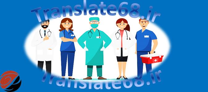 ترجمه مقاله پزشکی