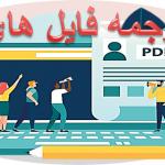 ترجمه PDF