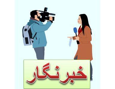 خبرنگار باید زبان دوم بداند