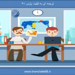 دارالترجمه تهران
