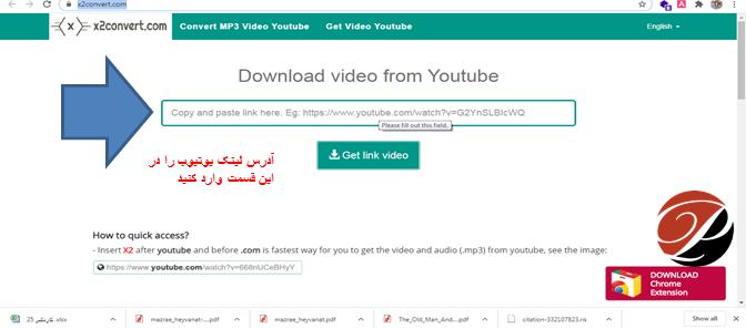 دانلود از یوتیوب از طریق سایت