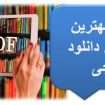 دانلود کتاب خارجی