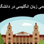 رشته مترجمی زبان انگلیسی در دانشگاههای ایران