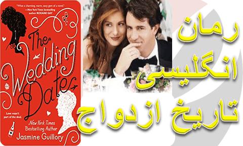 رمان تاریخ ازدواج