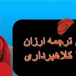 سایت ترجمه ارزان(تخصصی با ضمانت)