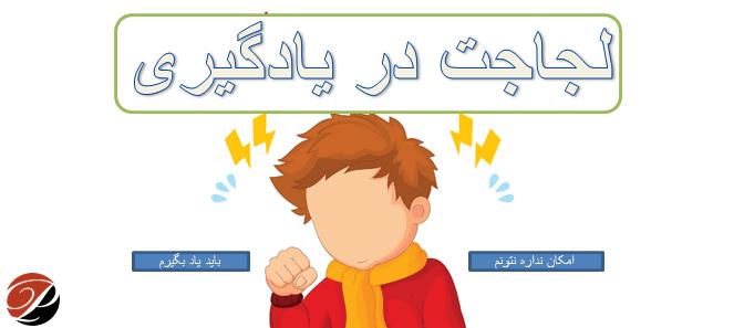 لجاجت در یادگیری زبان
