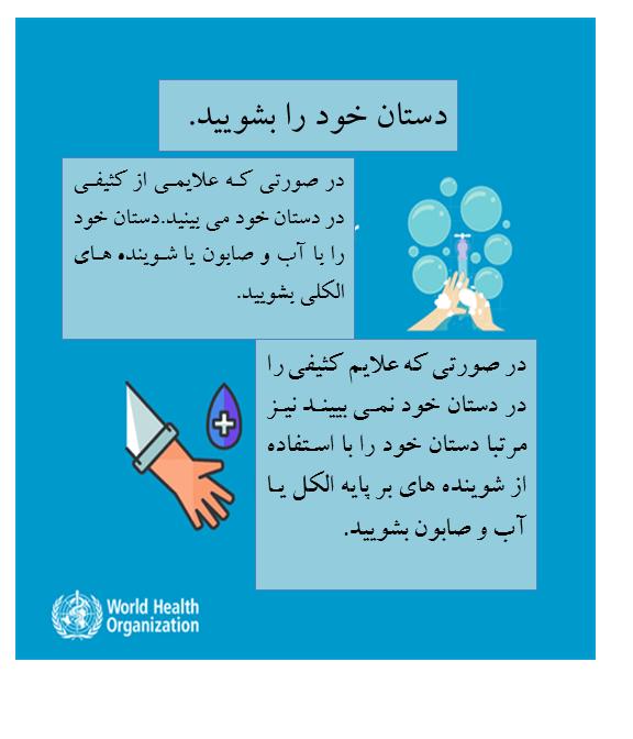 کرونا-سازمان بهداشت جهانی