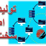 تولید محتوای سایت آموزش شبکه کامپیوتری از طریق ترجمه