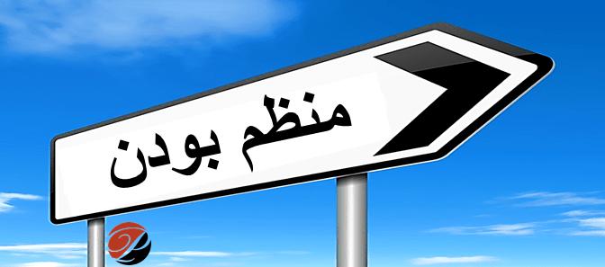 نظم در یادگیری زبان