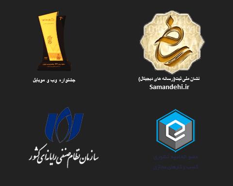 نماد های اعتبار