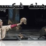 مروری بر ترجمه آثار شکسپیر