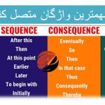 15واژگان متصل کننده یا connecting words