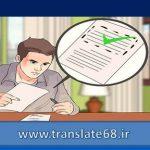 ترجمه متون تخصصی