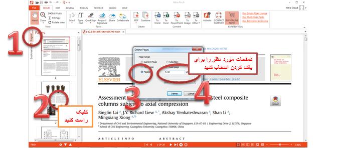 پاک کردن صفحات pdf
