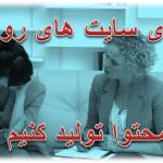تولید محتوای سایت روانشناسی از طریق ترجمه