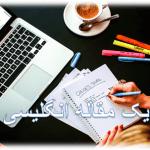 چگونه یک مقاله انگلیسی بنویسیم