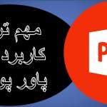 کاربرد های مختلف PowerPoint
