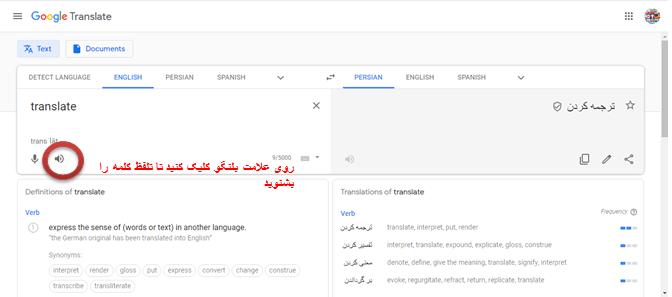 کار با ترجمه گوگل