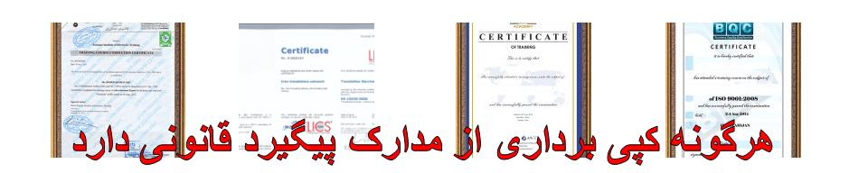 گواهینامه ها