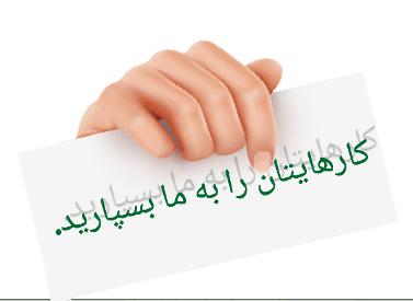 ضمانت ترجمه