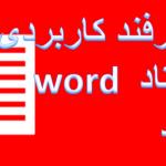 ترفند های ورد (word)
