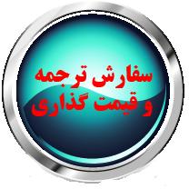 سفارش ترجمه مقاله و ترجمه ارزان