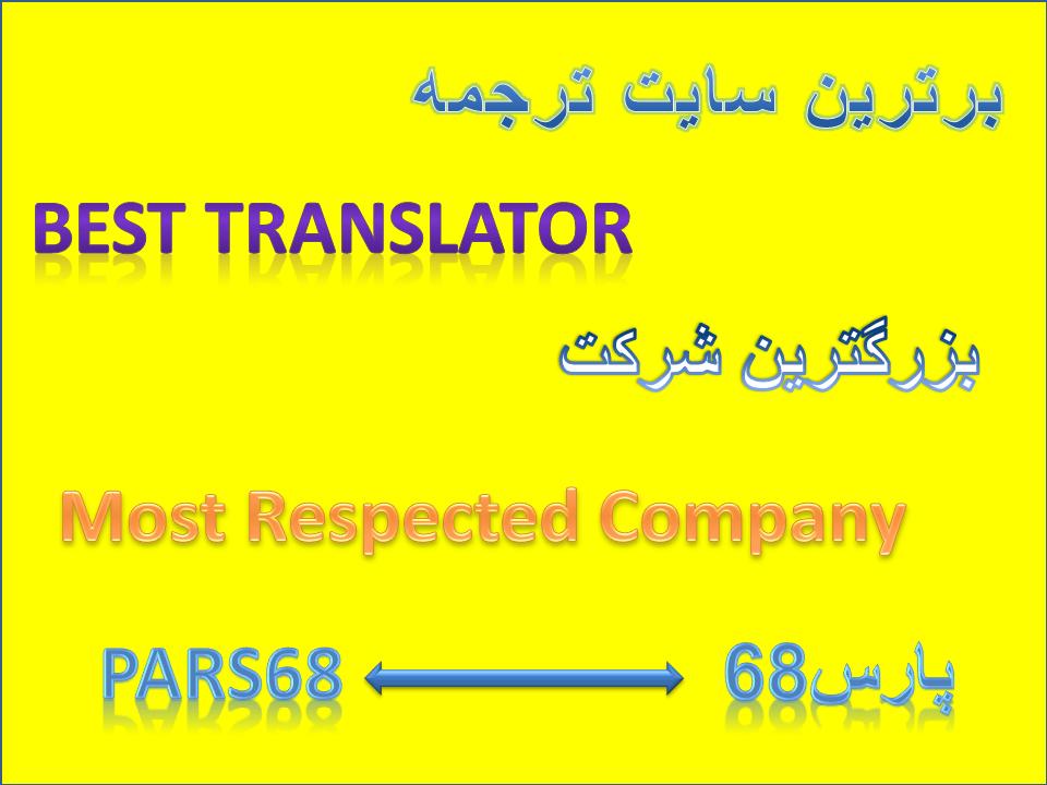سایت های ترجمه