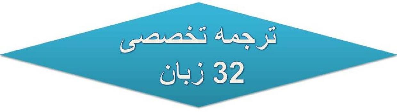 ترجمه متن عربی