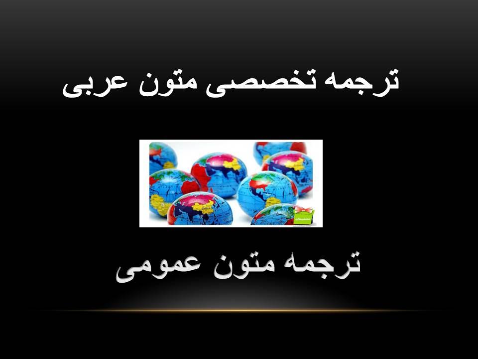 ترجمه عربی به فارسی حقوق