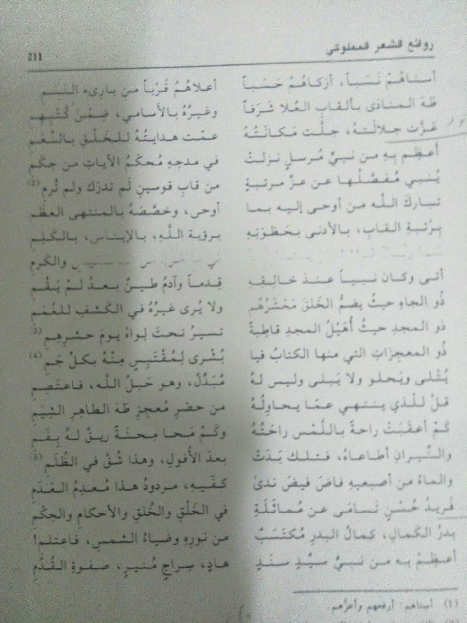 نمونه ترجمه عربی به فارسی شعر