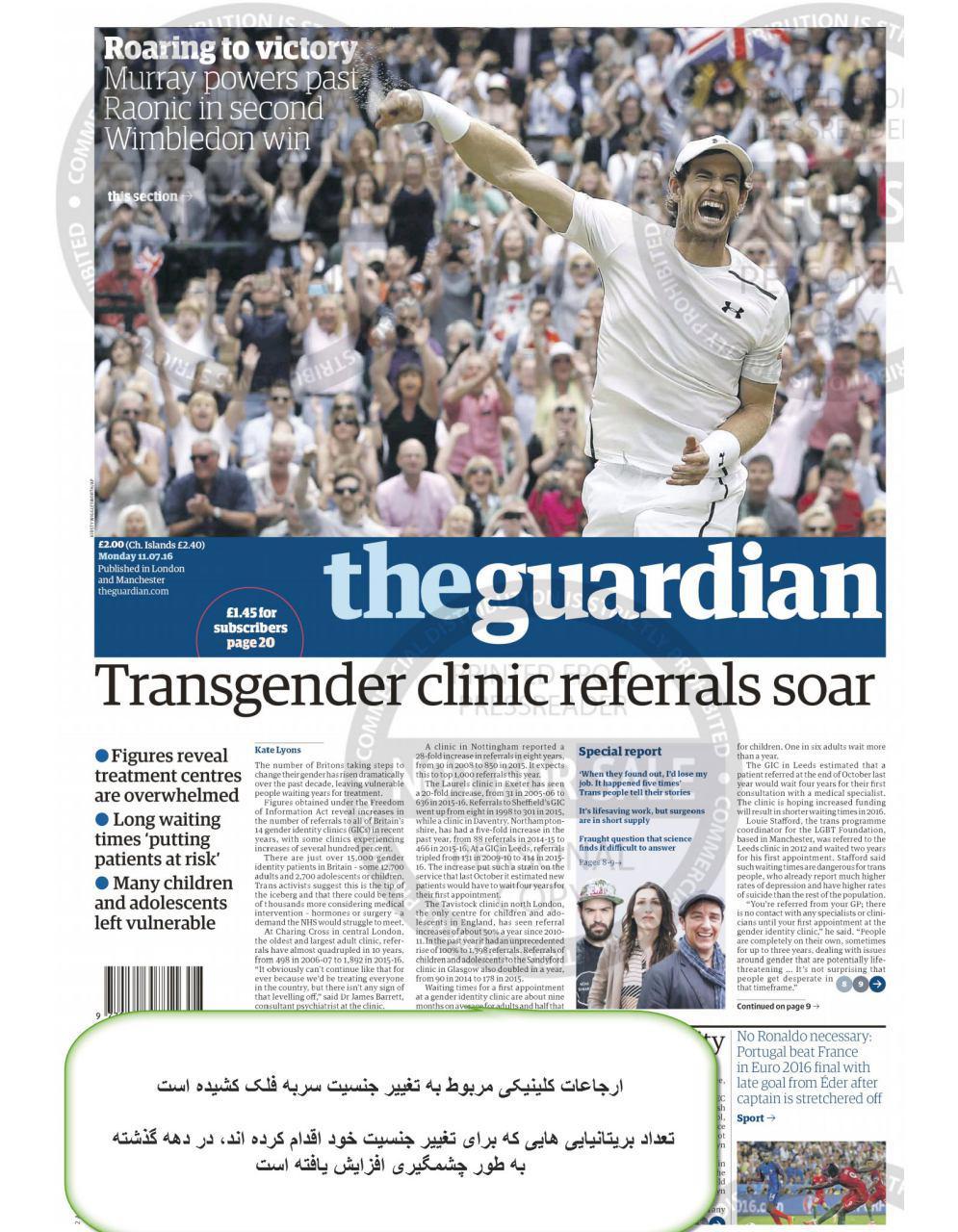 صفحه اول روزنامه گاردین انگلستان