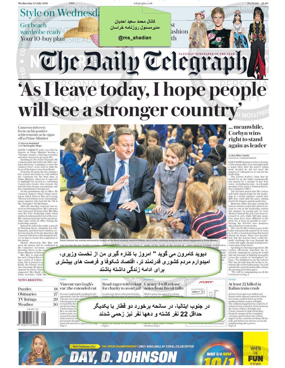 روزنامه دیلی تلگراف کشور انگلیس