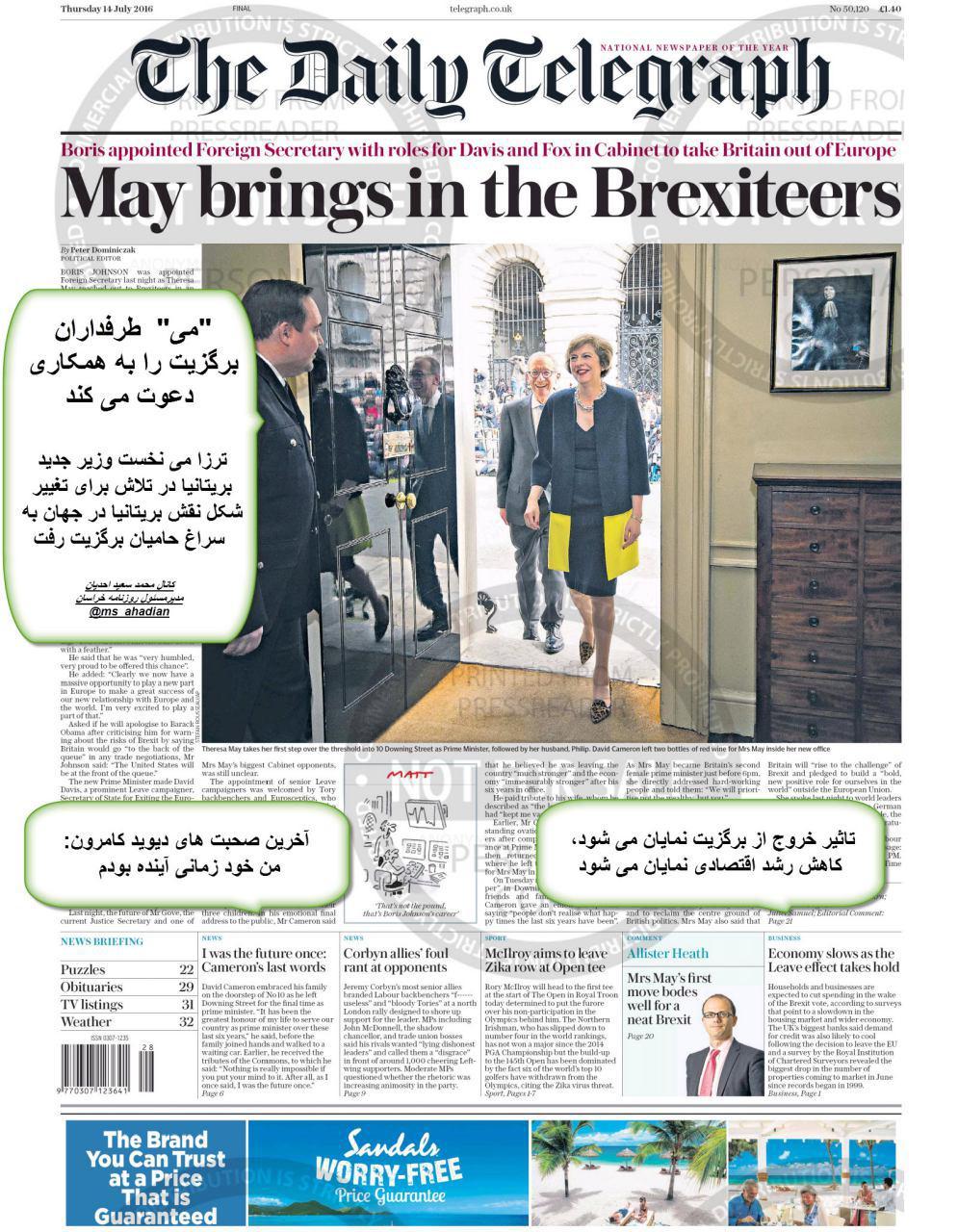 ترجمه تخصصی روزنامه دیلی تلگراف کشور انگلستان