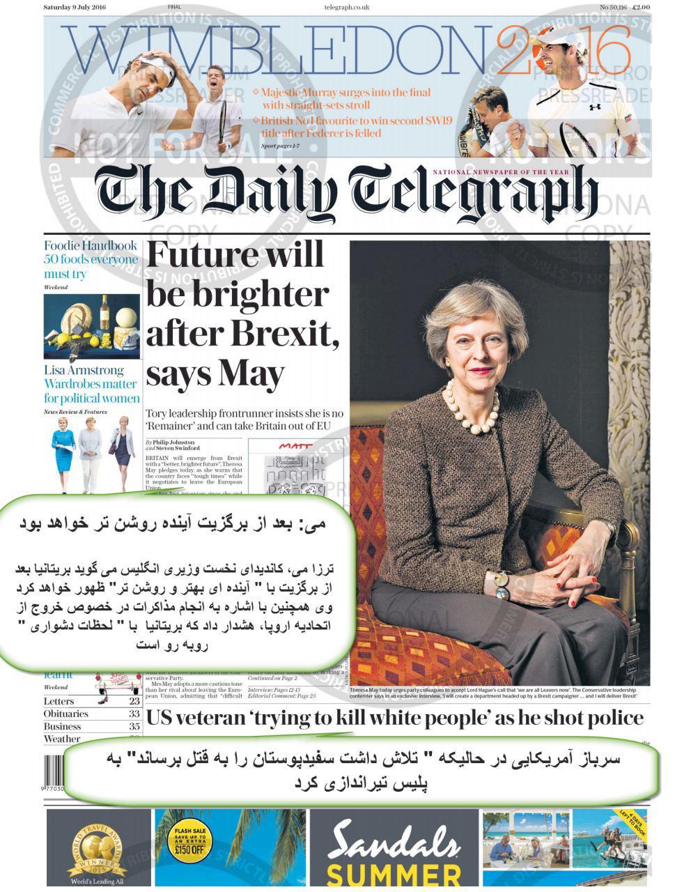ترجمه صفحه اول روزنامه ها